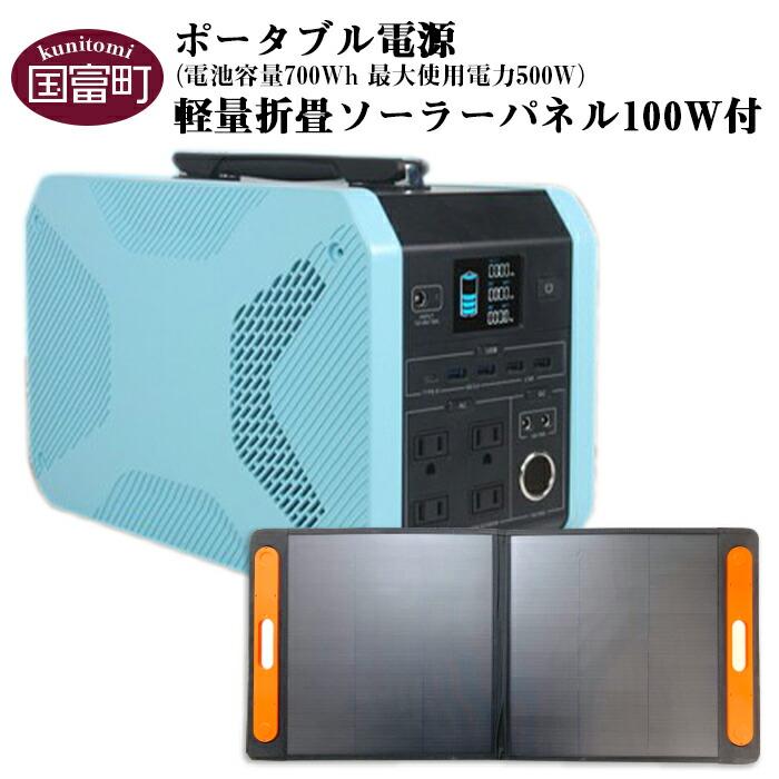 ポータブル電源(電池容量700Wh 最大使用電力500W)軽量折畳ソーラーパネル100W付