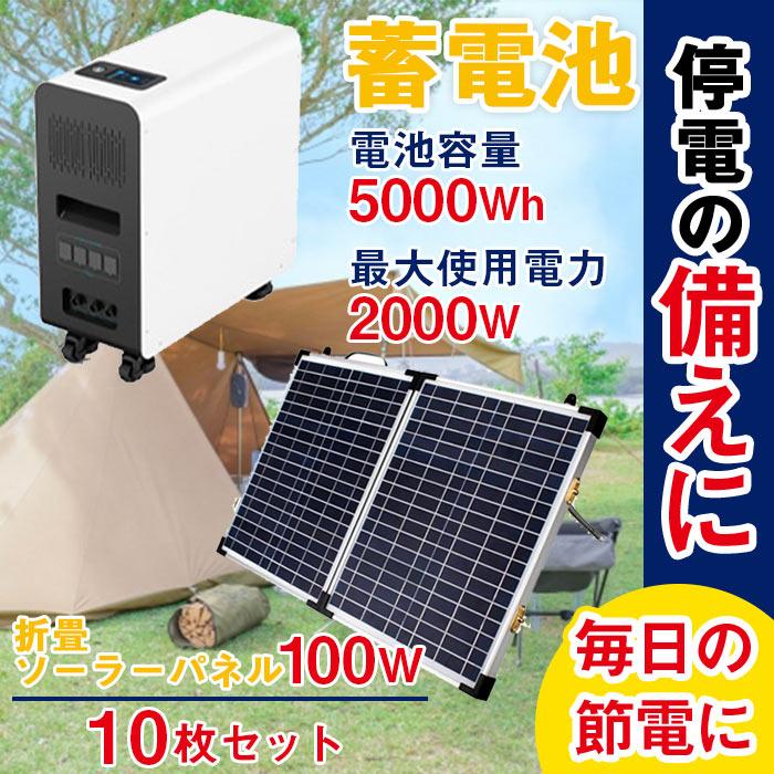 蓄電池(電池容量5000Wh 最大使用電力2000W)+1000Wソーラー(折畳ソーラーパネル100W×10枚セット)