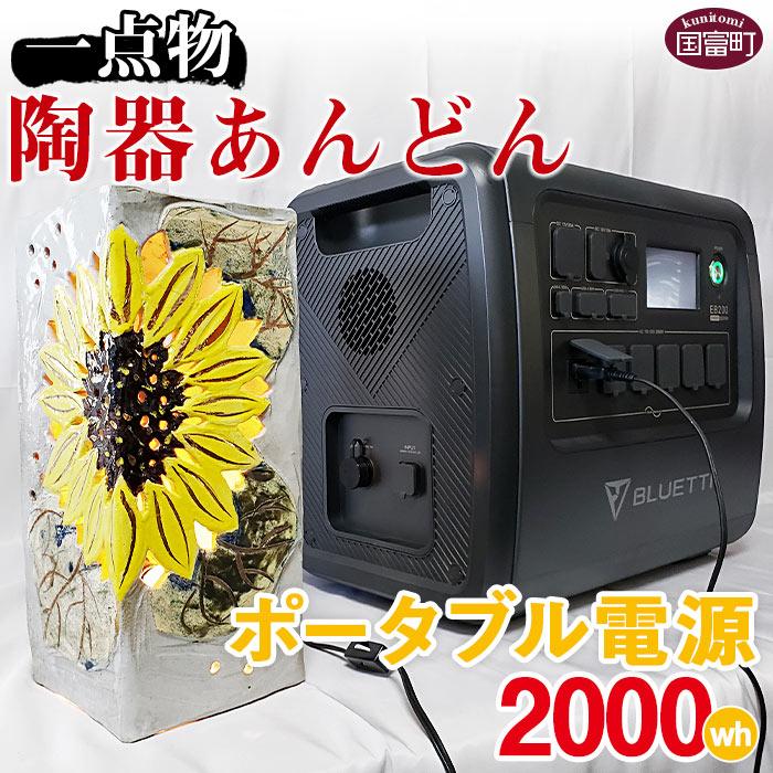 【一点物】 陶器あんどん+ポータブル電源2000W(電池容量2000Wh 最大使用電力2000W)EB200