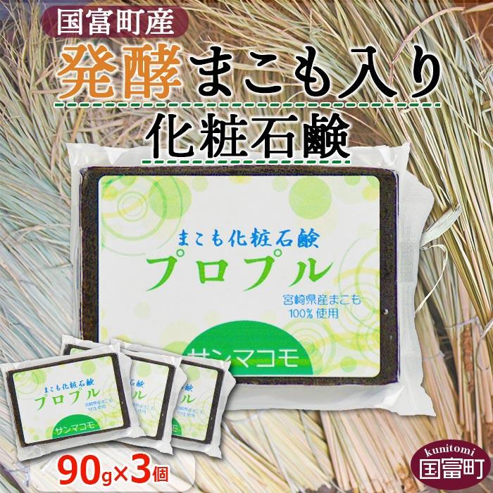 国富町産発酵まこも入り化粧石鹸 90g×3個セット