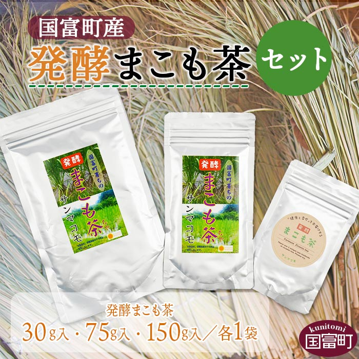 国富町産発酵まこも茶セット