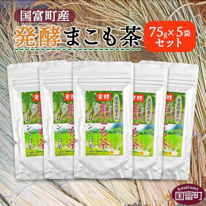 発酵まこも茶お得セット(75g×5袋)