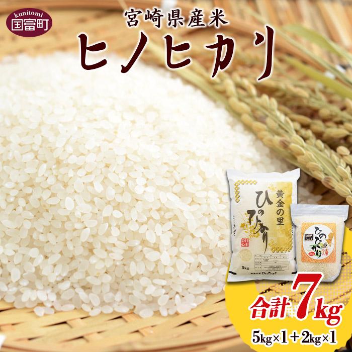 宮崎県産米 ヒノヒカリ(5kg×1+2kg×1)合計7kg
