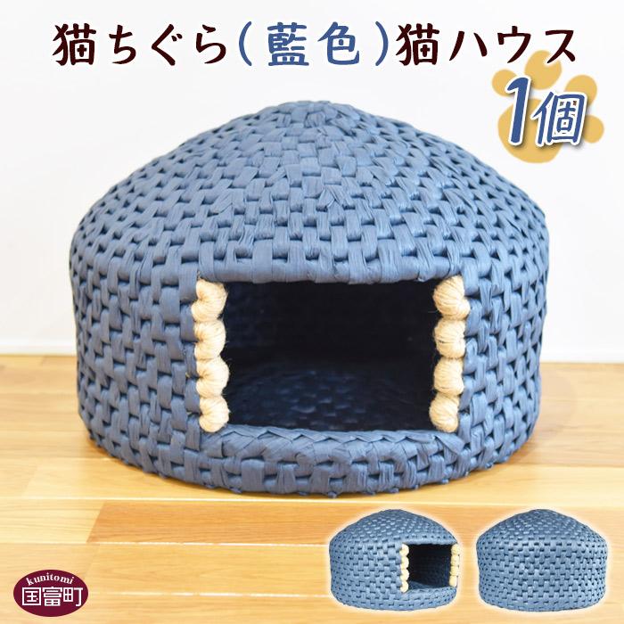 猫ちぐら(藍色)猫ハウス