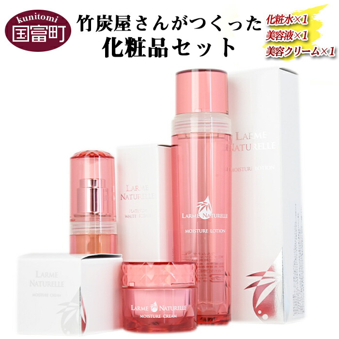 竹炭屋さんがつくった化粧品セット(化粧水×1 美容液×1 美容クリーム×1)
