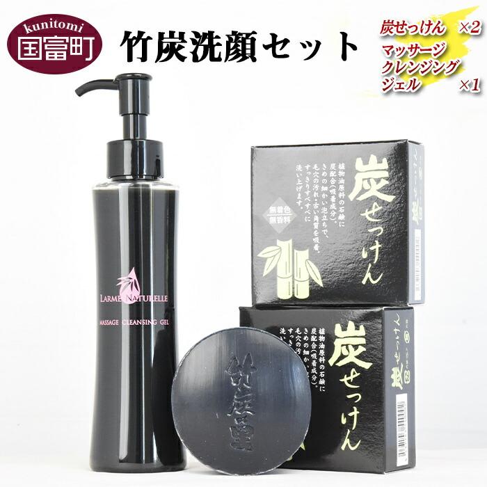 竹炭洗顔セット(炭せっけん×2 マッサージクレンジングジェル×1)