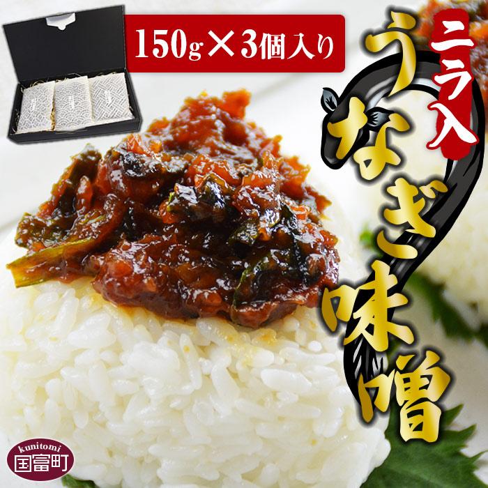 ニラ入うなぎ味噌(150g×3個セット)