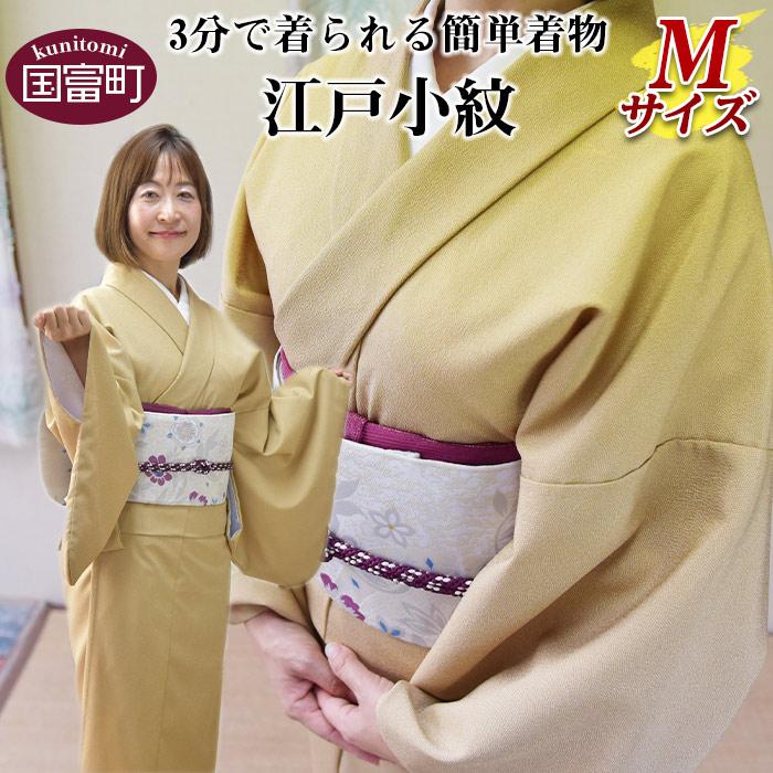 江戸小紋(Mサイズ)
