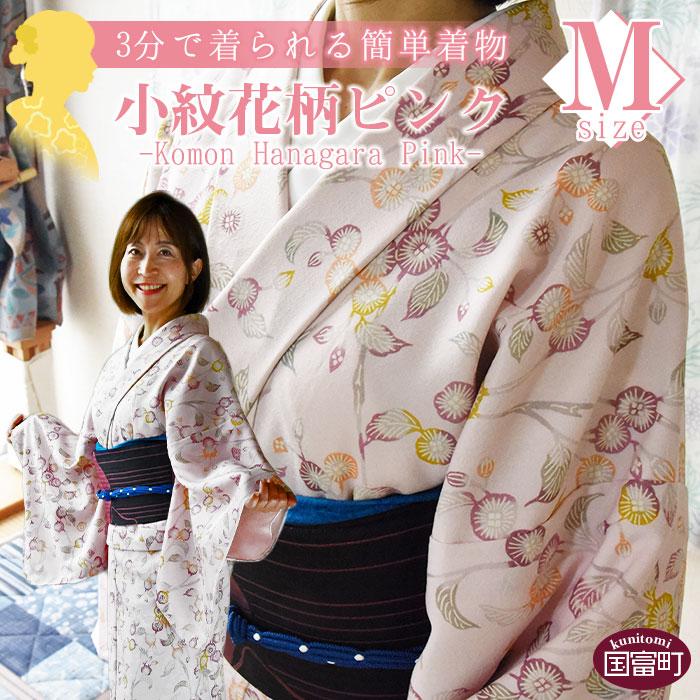 小紋花柄ピンク(Mサイズ)