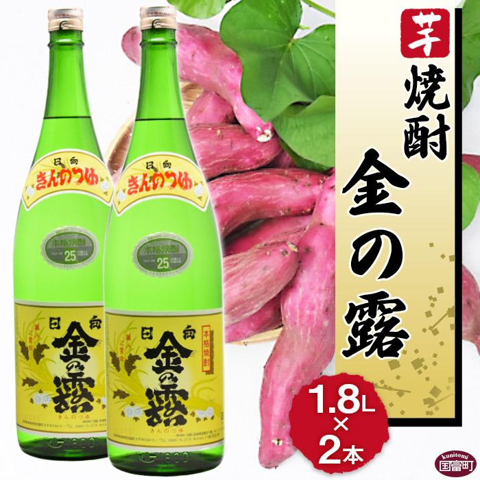 川越酒造場 芋焼酎「金の露」1.8L×2本