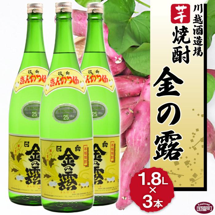 川越酒造場 芋焼酎「金の露」1.8L×3本