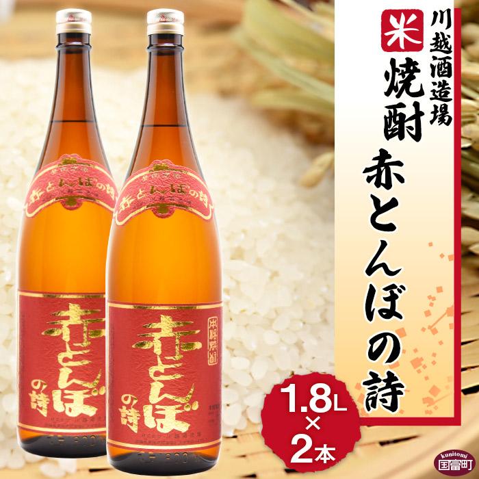 川越酒造場 米焼酎「赤とんぼの詩」1.8L×2本