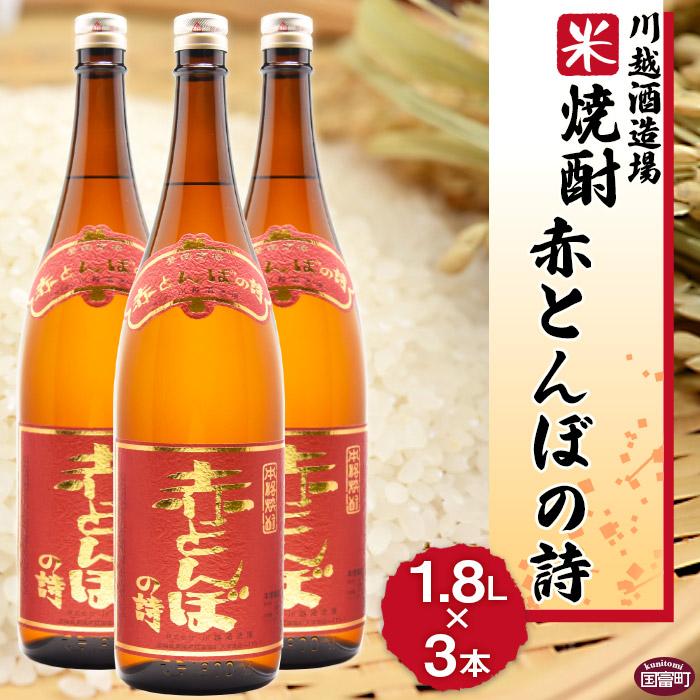 川越酒造場 米焼酎「赤とんぼの詩」1.8L×3本