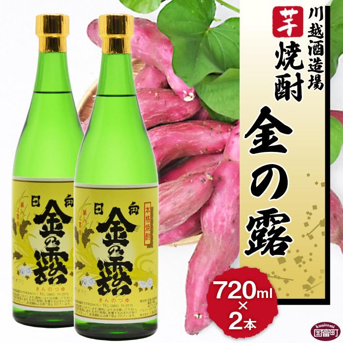 川越酒造場 芋焼酎「金の露」720ml×2本