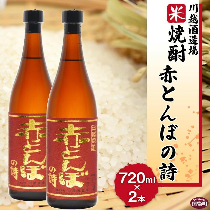 川越酒造場 米焼酎「赤とんぼの詩」720ml×2本