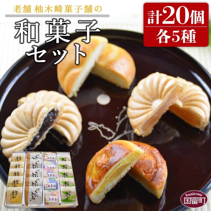 老舗 柚木崎菓子舗の和菓子セット