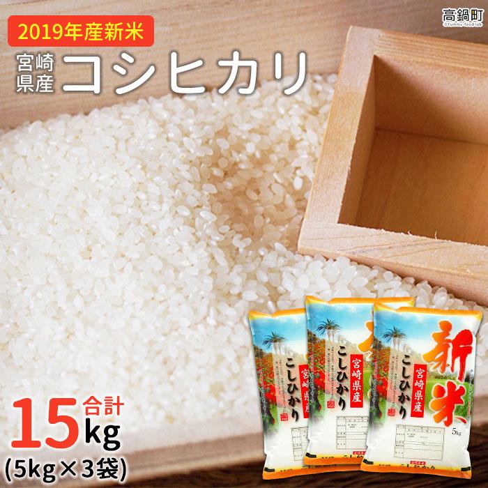 宮崎県産コシヒカリ5kg×3袋