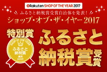 SOY2017ふるさと納税賞受賞