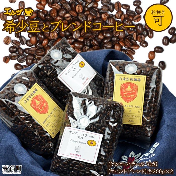 希少豆とブレンドコーヒー