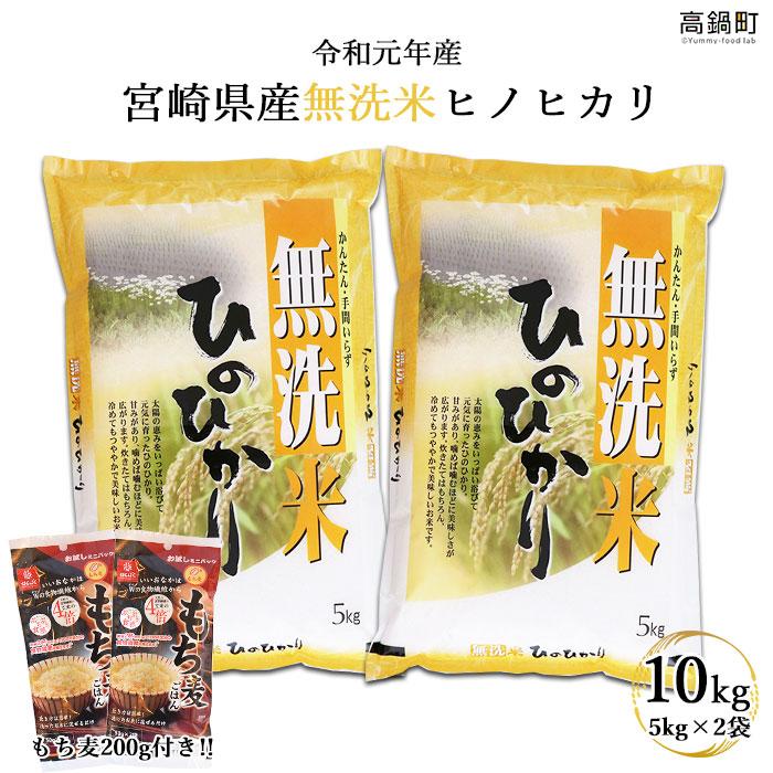無洗米ヒノヒカリ10kg