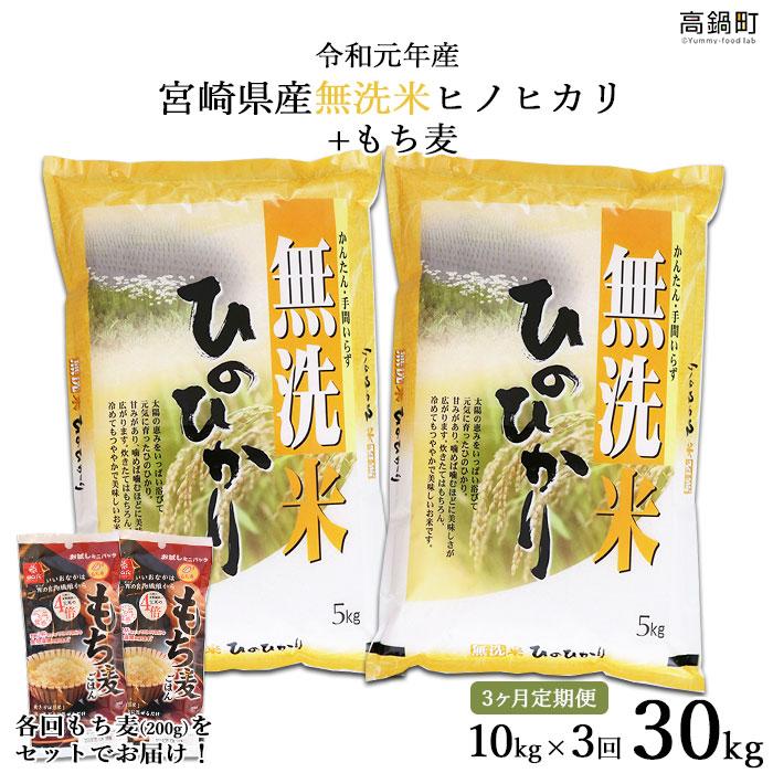 3ヶ月定期便宮崎県産無洗米ヒノヒカリ10kg