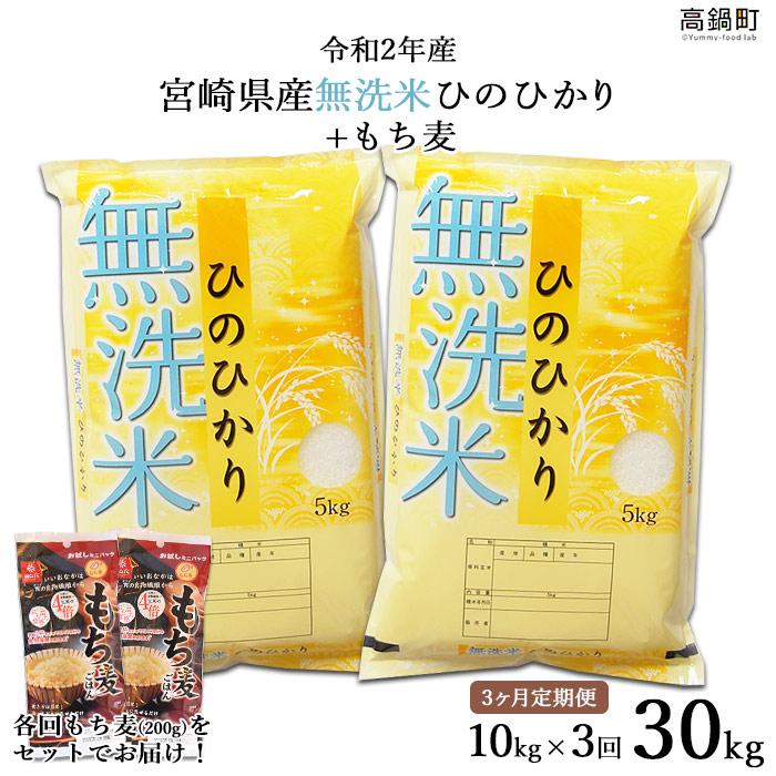 3ヶ月定期便 令和2年産宮崎県産無洗米ひのひかり10kg+もち麦200g