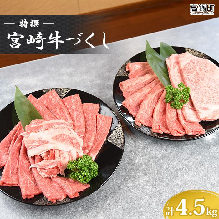 特撰宮崎牛づくし(5種類)計4.5kg