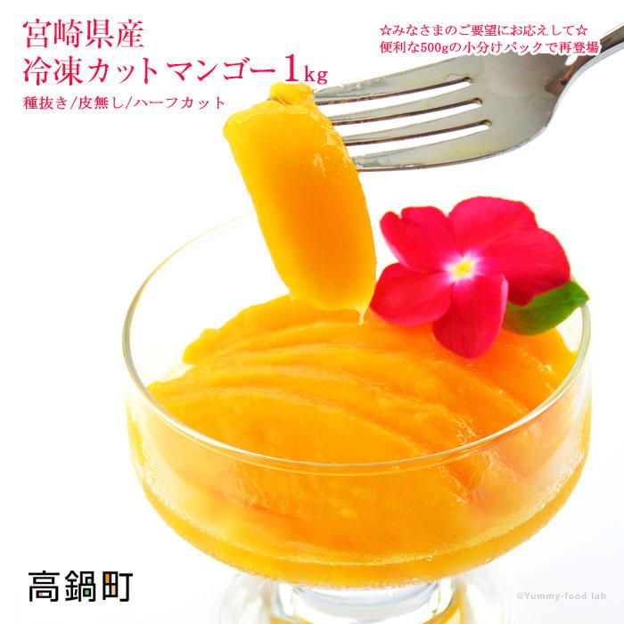 冷凍カットマンゴー