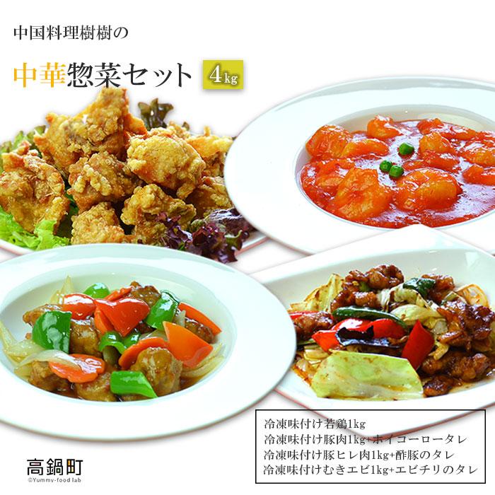 中華惣菜セット