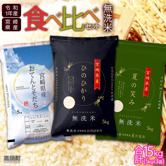 宮崎県産米食べ比べセット