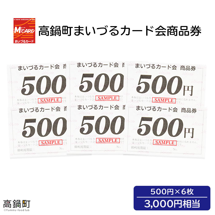 高鍋町まいづるカード会商品券3,000円(500円×6枚)