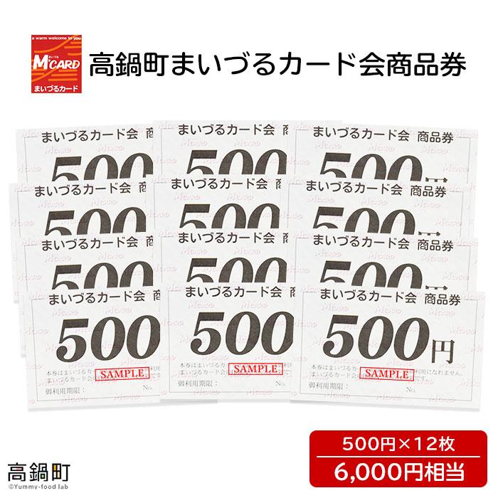 高鍋町まいづるカード会商品券6,000円(500円×12枚)