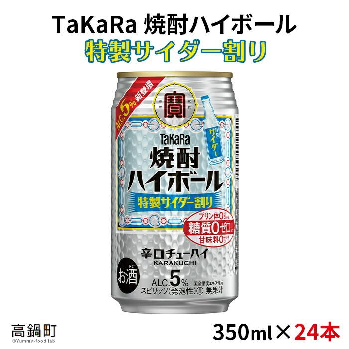 焼酎ハイボール 特製サイダー割り350ml×24本