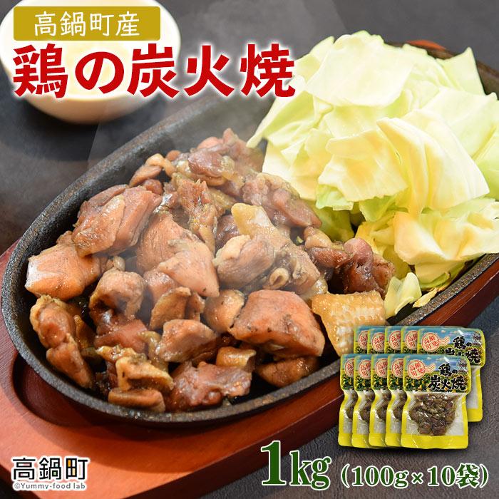 高鍋町産 鶏の炭火焼 1kg(100g×10袋)