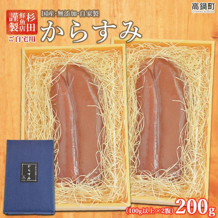 からすみ200g(100g以上×2腹)