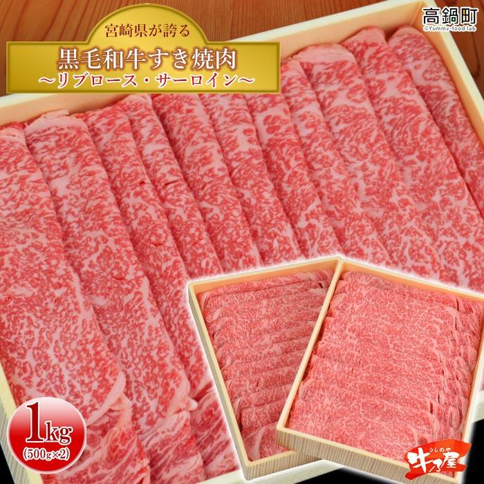 黒毛和牛 すき焼肉