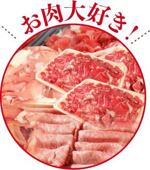 肉カテゴリー