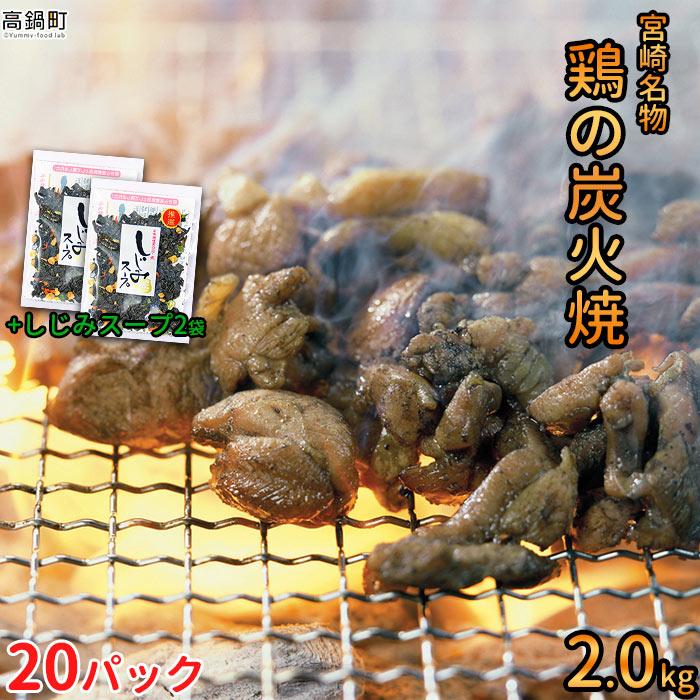 鶏炭+しじみスープ