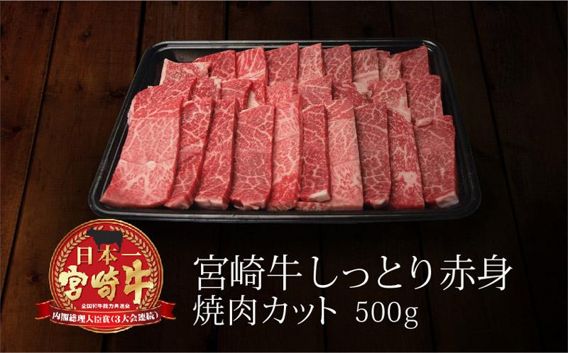宮崎牛しっとり赤身焼肉カット