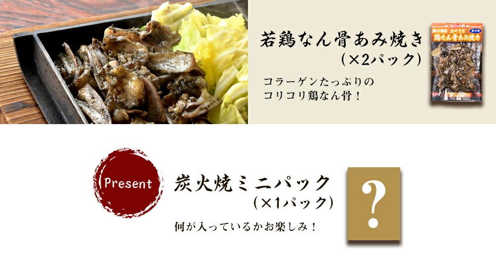 鶏炭火焼きセット(10パック)×8ヶ月定期コース