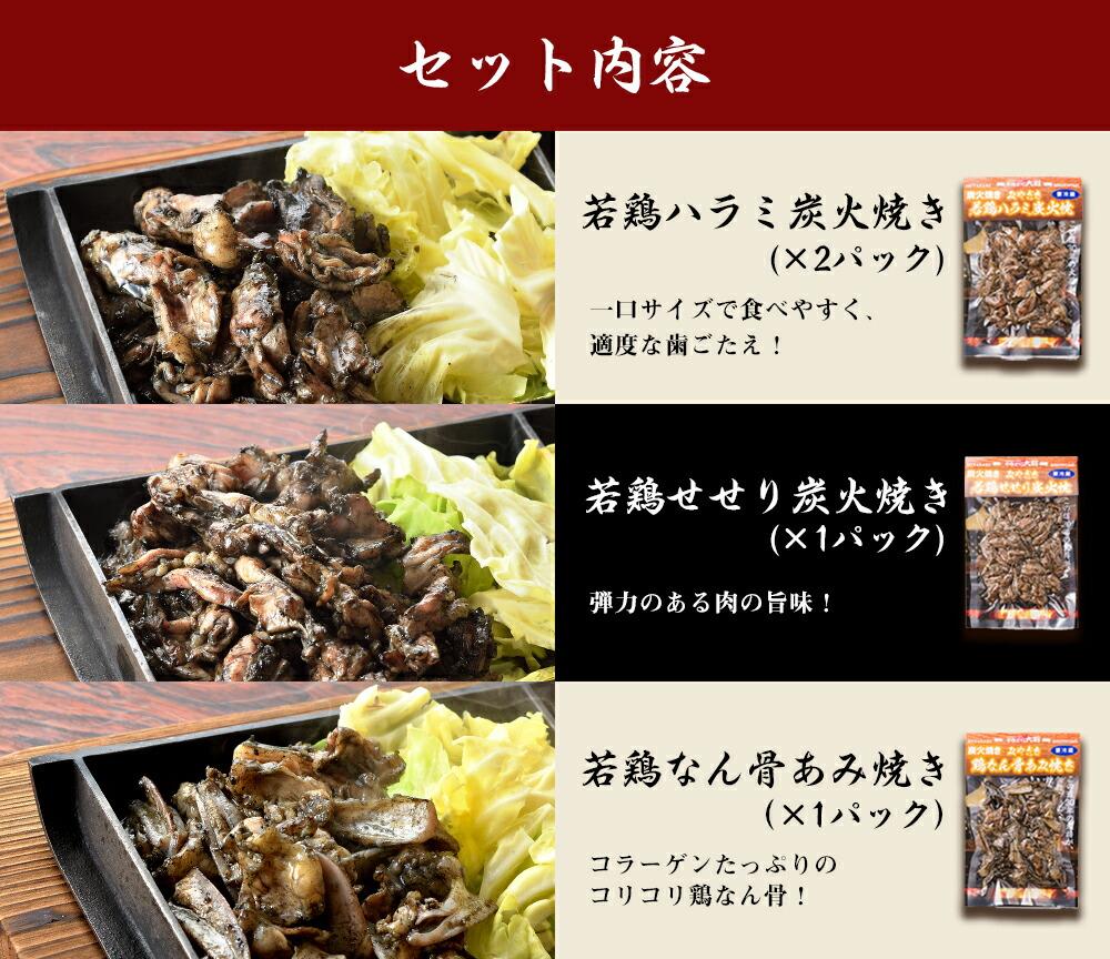 鶏炭火焼きセット(4パック)×6ヶ月定期コース