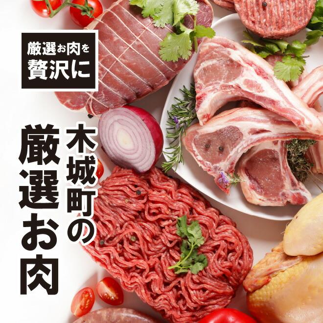 木城町の厳選お肉