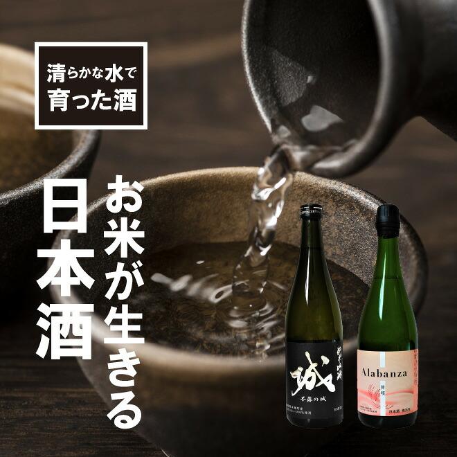 木城町の日本酒