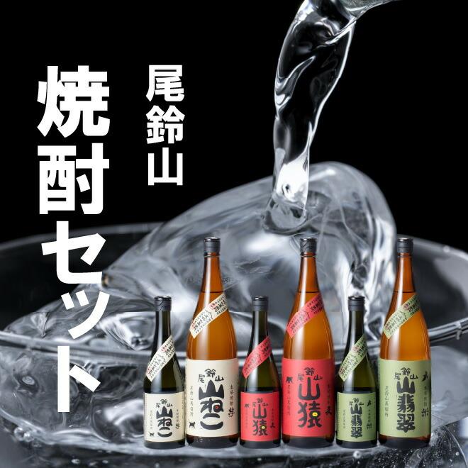 黒木本店の焼酎 尾鈴山シリーズの銘柄セット