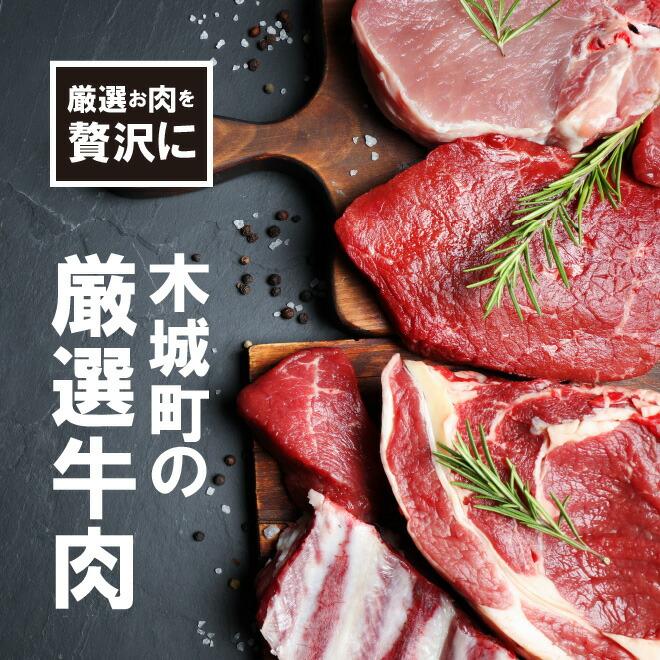 木城町の厳選牛肉