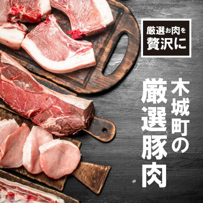 木城町の厳選豚肉