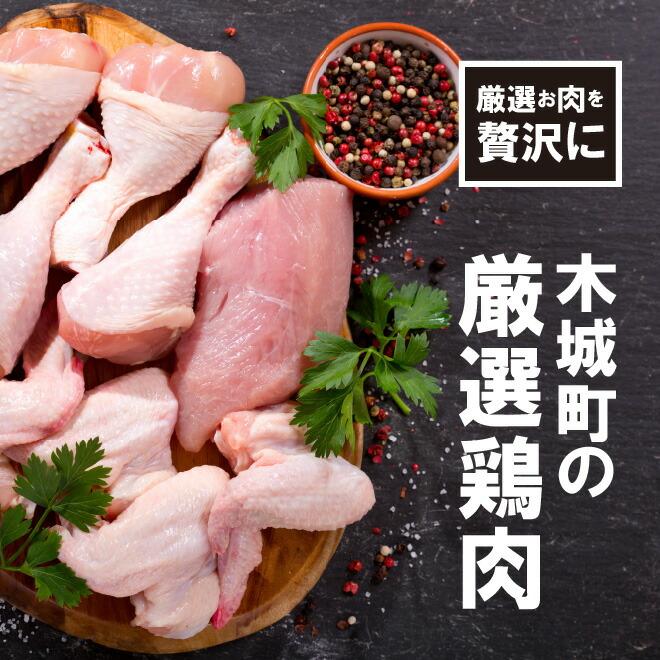 木城町の厳選鶏肉
