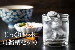 尾鈴山焼酎シリーズ 1銘柄セット