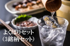 尾鈴山焼酎シリーズ 3銘柄セット