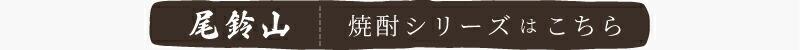 尾鈴山 焼酎シリーズはこちら